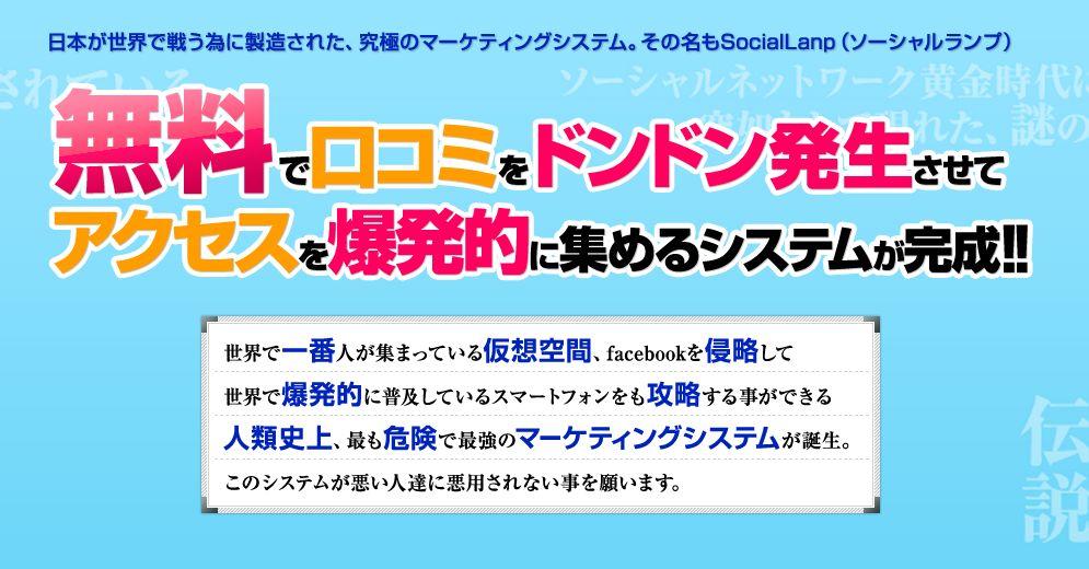 SocialLanp(ソーシャルランプ)の斎藤和也ってどう?スパムツールの危険性大!レビューします!