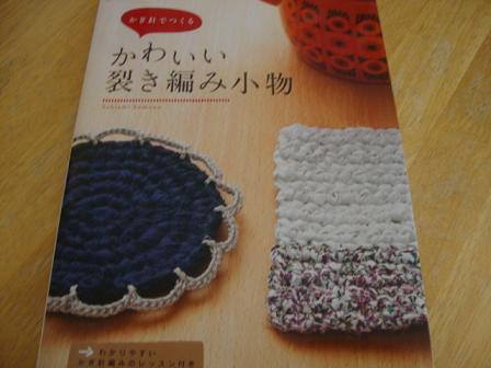裂き編みの本