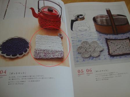 裂き編み本2