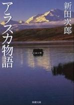アラスカ物語