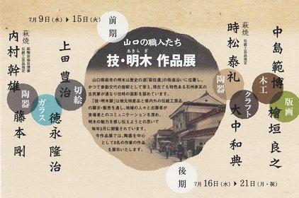 技・明木作品展2014