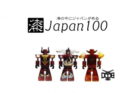 ジャパン100企画