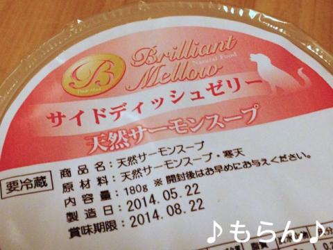 140530 サーモンづくし-4