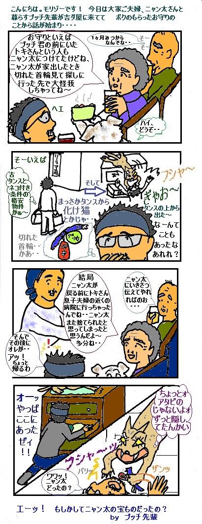 モリゾーちん52 お守り物語3