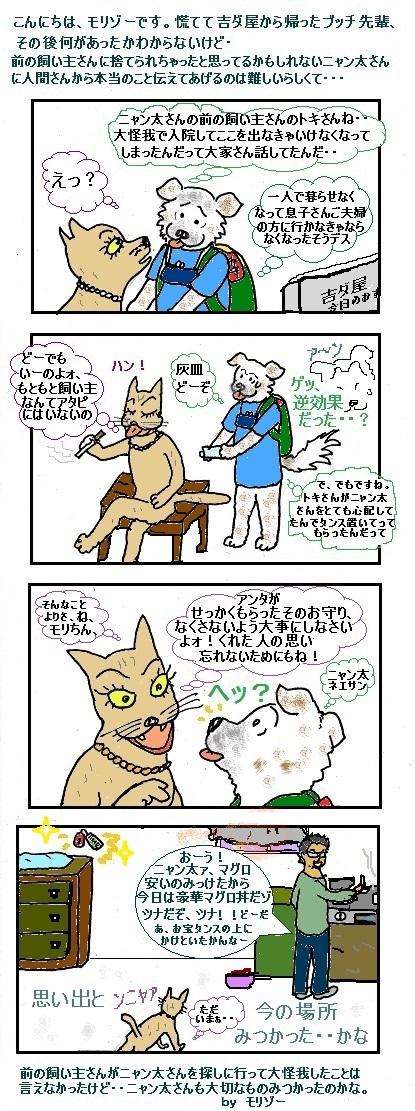 モリゾーちん53 お守り物語4