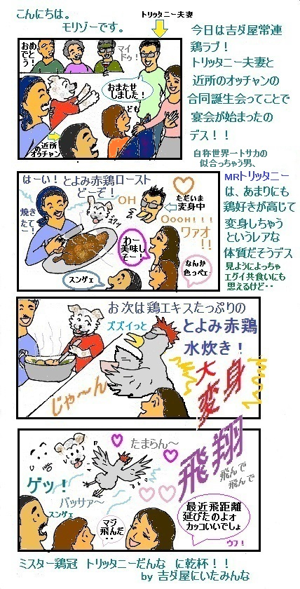 モリゾーちん56  鳥(超)ハッピィ バースデイ