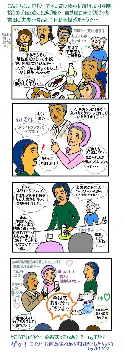 モリゾーちん58 再会2(メモリーグラス)