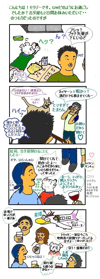 モリゾーちん62 閑人クラブ