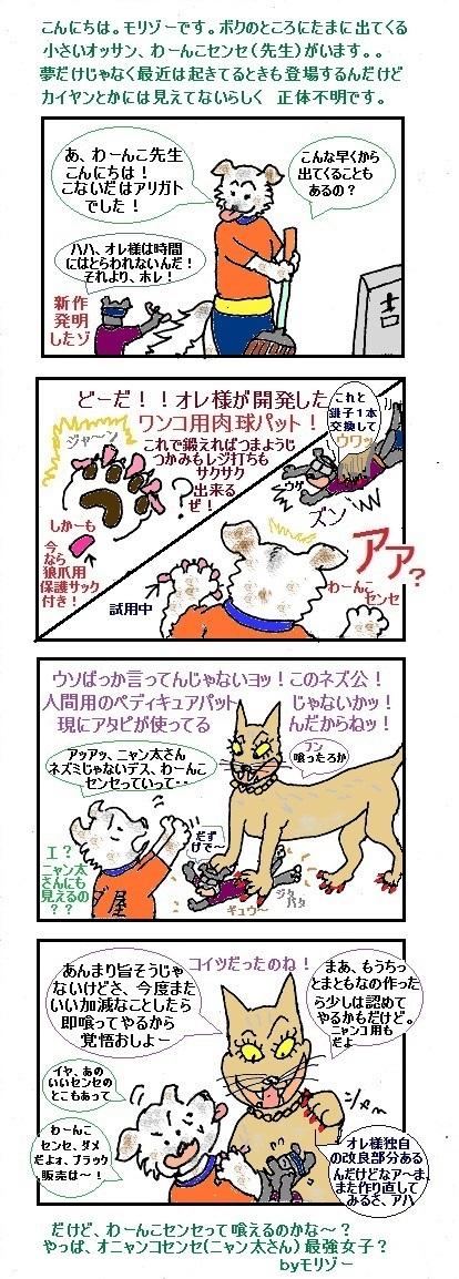 モリゾーちん65 わーんこ先生vs?