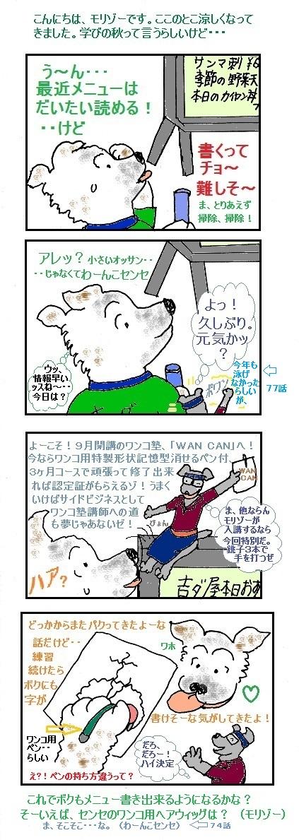 モリゾーちん79 お習字1