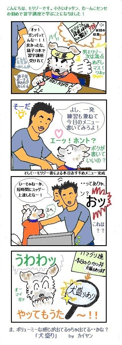 モリゾーちん80 お習字2