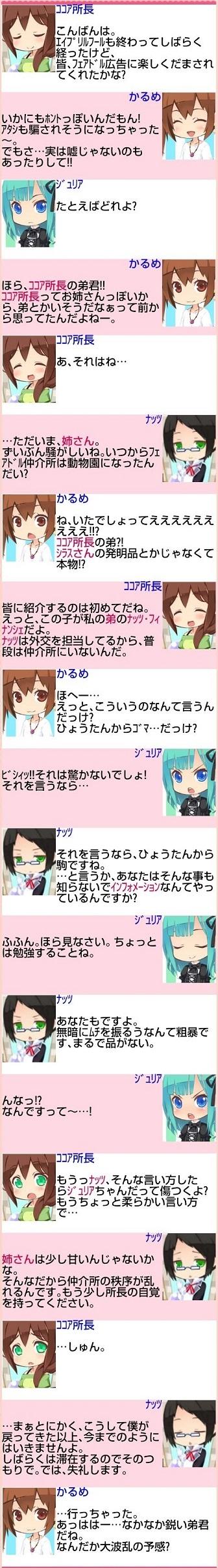 Screenshot_2014-04-05-00-25-43.jpg