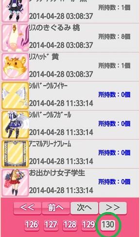 Screenshot_2014-04-28-15-05-54.jpg