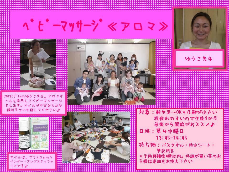 hoshinoko baby massage(aroma)