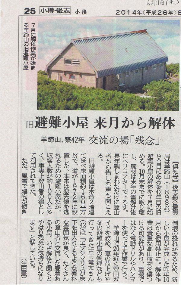 北海道新聞旧避難小屋解体記
