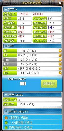 ステ02132333