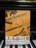 ピアノのムシ4巻