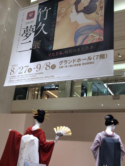 2014-08-30-takasimaya1.jpg