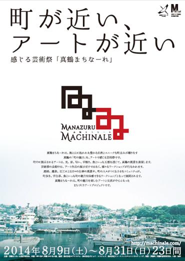 poster_macinale.png