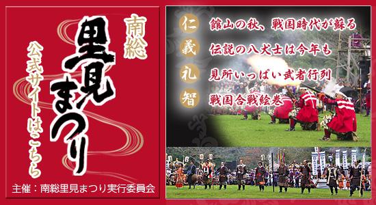 satomi_banner2.jpg