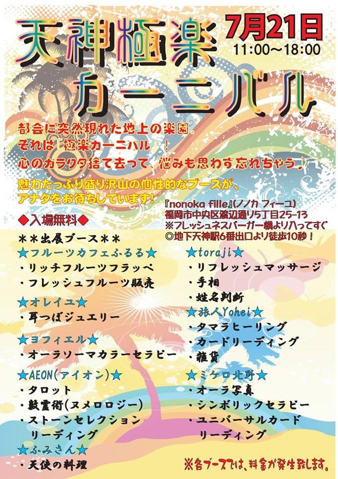 20140721 Tenjin Paradise Festival