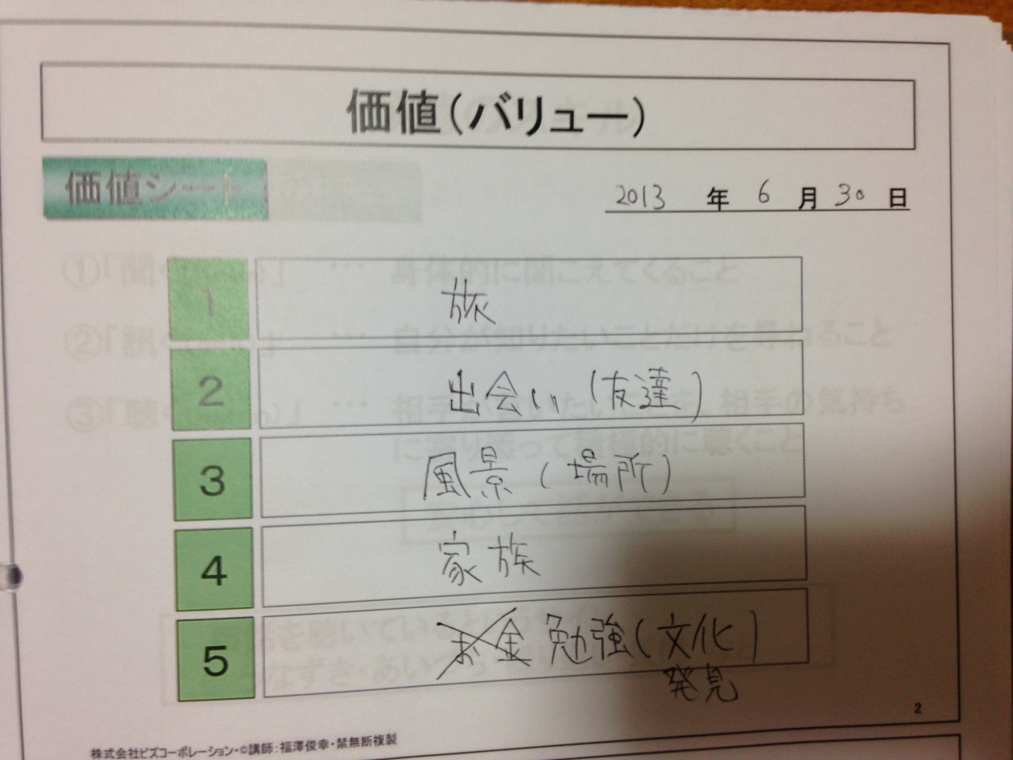 value(2).jpg