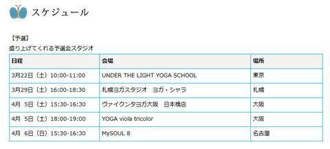 世界ヨガ選手権 JAPAN2014 - Mozilla Firefox 20140319 164942