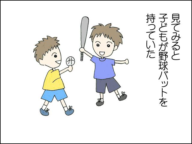 子どもは野球バッドを持っていた