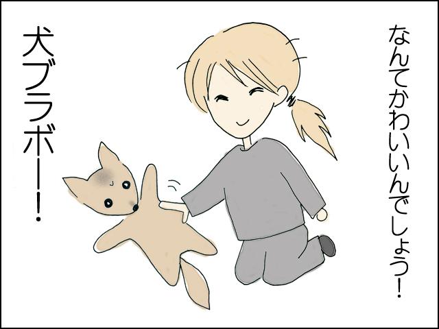 犬ってかわいいね