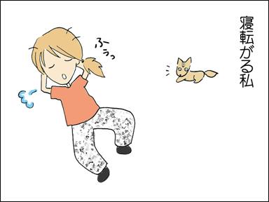 寝転がる私
