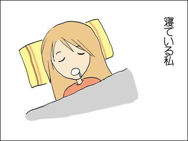 寝ている私
