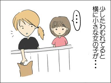 少したわむれていると、横に小さな女の子が・・・