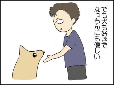 でも犬の好きdなっちんにも優しい