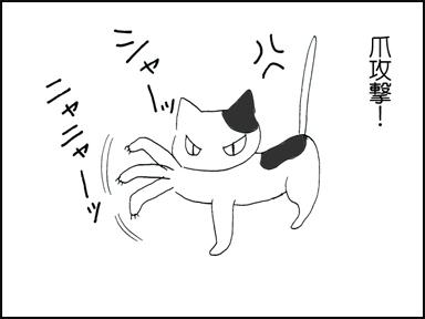 爪攻撃!!
