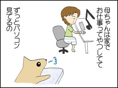 母ちゃんは家でお仕事しててずっとパソコン見てるの