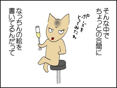 91なっちんの絵-2