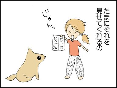 91なっちんの絵-3