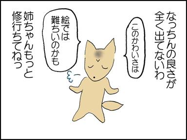 91なっちんの絵-4
