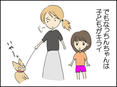 104子ども嫌い-3
