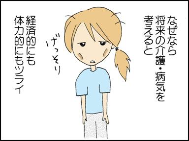 110ひとりっこ-2