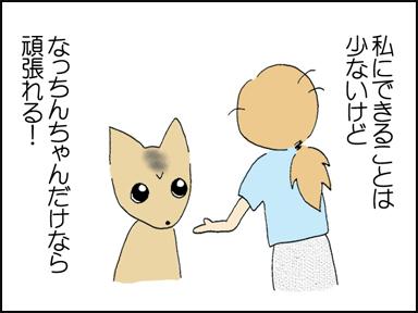 110ひとりっこ-7