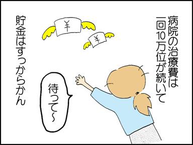 110ひとりっこ-5