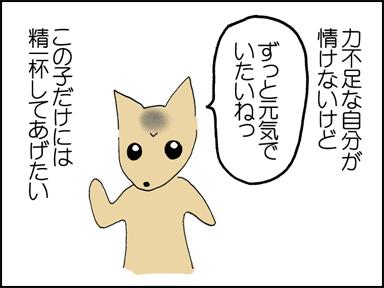 110ひとりっこ-8