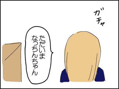 115お留守番-11