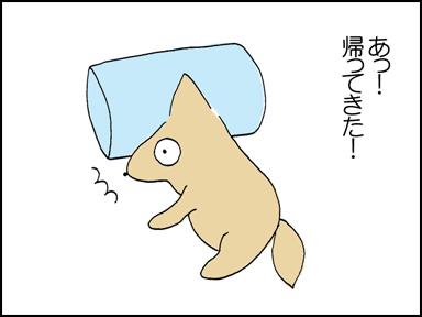 116母ちゃんとお留守番-5