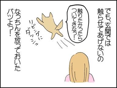 116母ちゃんとお留守番-8