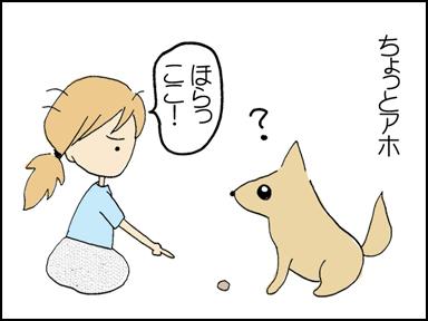 117ぱくっ-4