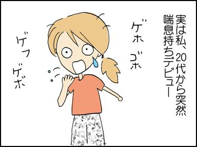 119アレルギー-1