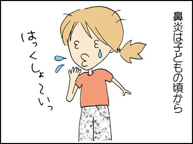 119アレルギー-3