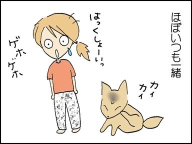 119アレルギー-6